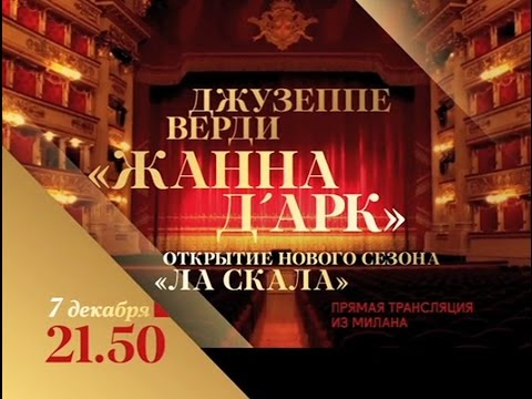7 декабря 2015 года - открытие Ла Скала в эфире телеканала «Россия К». The opening of La Scala