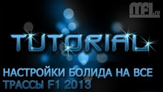 Multi-f1.ru TUTORIAL [02] - Настройки болида на все трассы F1 2013