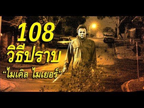 108 ท่าวิธีปราบ \
