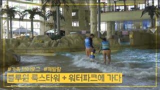 블루원 광고모델 서아네 가족 브이로그 2탄! 따뜻한 블…