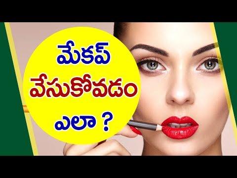 మేకప్ వేసుకోవడం ఎలా..? | How to Apply Simple Every Day Makeup? | Vanitha Tips | Vanitha TV