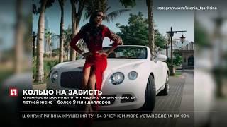 Жена самарского олигарха Алексея Шаповалова похвасталась дорогим украшением