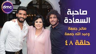 صاحبة السعادة - الموسم الثاني | صالح و عبد الله جمعة | 19-8-2019 الحلقة كاملة