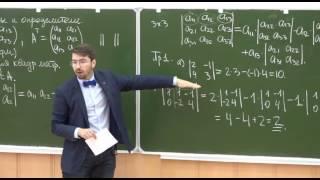 видео Аналитическая геометрия