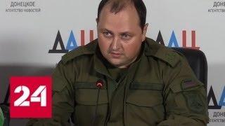 ДНР временно возглавил 37-летний юрист, экономист и строитель - Россия 24
