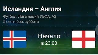 Исландия Англия прогноз