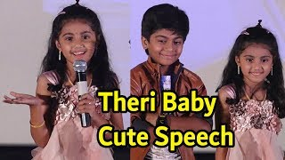 Theri Baby Nainika Latest Cute Speech | Bhaskar Oru Rascal - Audio Launch