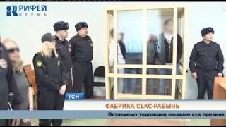 В Пермском крае осудили банду, продававшую девушек в секс-рабство