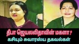 தீபா ஜெயலலிதாவின் மகளா ? Deepa Jayalalitha daughter ?