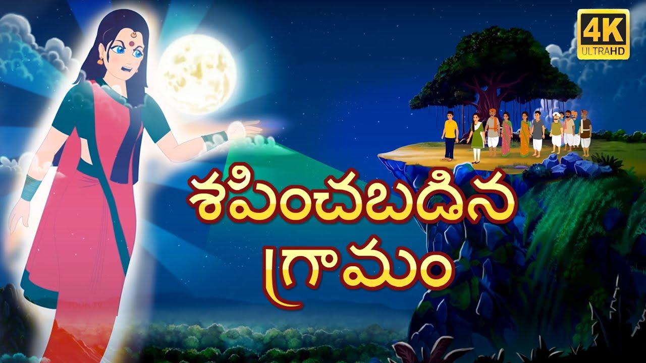 Download దెయ్యం గ్రామం   Ghost Village   Telugu moral stories   Original Telugu fairy tales