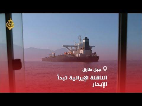 ???? مراسلة الجزيرة: الناقلة الإيرانية تبدأ الإبحار تمهيدا لمغادرة ساحل جبل طارق  - نشر قبل 6 ساعة