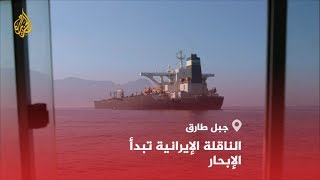 مراسلة الجزيرة: الناقلة الإيرانية تبدأ الإبحار تمهيدا لمغادرة ساحل جبل طارق