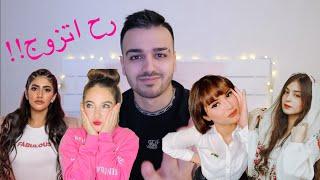 اخترت زوجتي المستقبلية من بنات اليوتيوب | اعترفت ب حبي