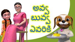 Avva Buvva Evariki Telugu Rhymes for Children