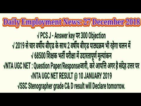 दैनिक रोजगार व शिक्षा जगत समाचार ,27 दिसम्बर 2018| Daily Employment News by Gyan