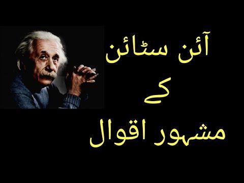 einstein quotes in urdu آئن سٹائن کے مشہور اقوال