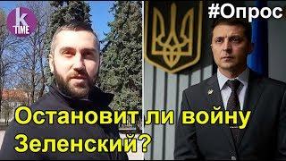Остановит ли Зеленский войну? Опрос на Донбассе