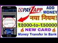 Payzapp wallet add money Credit Card Or Debit card new rule for all user|| Payzapp Add Money Limit🔥