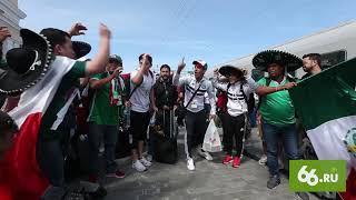 Мексиканские болельщики прибыли в Екатеринбург