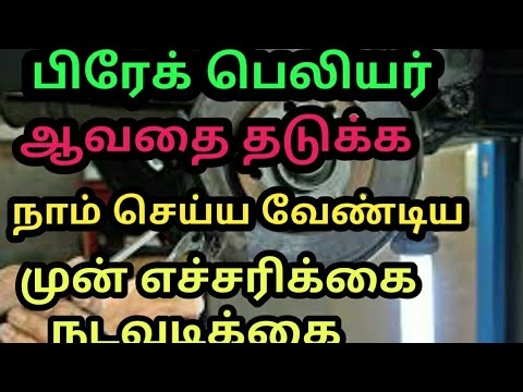 what we do before car brake  failure (Prevention is better than cure) |Tamil i