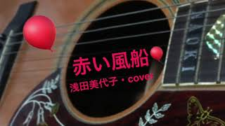 浅田美代子 さんの #赤い風船 を歌ってみました。かなり昔の歌ですが、 ...