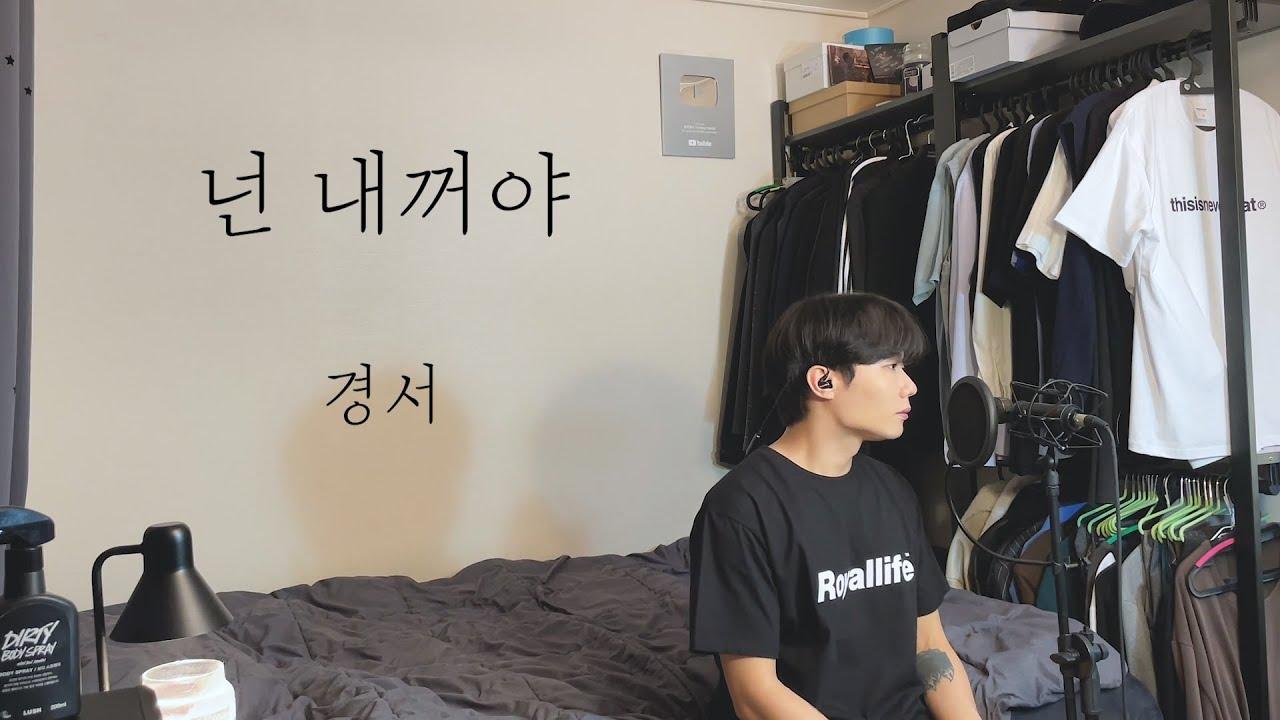 [COVER] 경서 - 넌 내꺼야 (남자커버) ㅣ Cover by 탑현