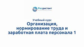 видео Организация и нормирование труда на предприятии