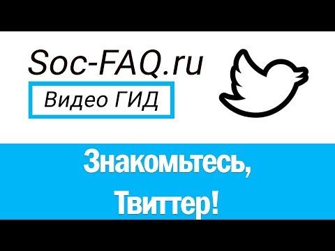 Что такое Твиттер и как им пользоваться?