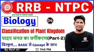 Class 04 | #RRB NTPC/JE | BIOLOGY | 7:45 PM | By Ravi sir| Classification of Plant kingdom (Part-2)