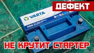 видео Не заводится двигатель, не крутит стартер – причины и методы ремонта