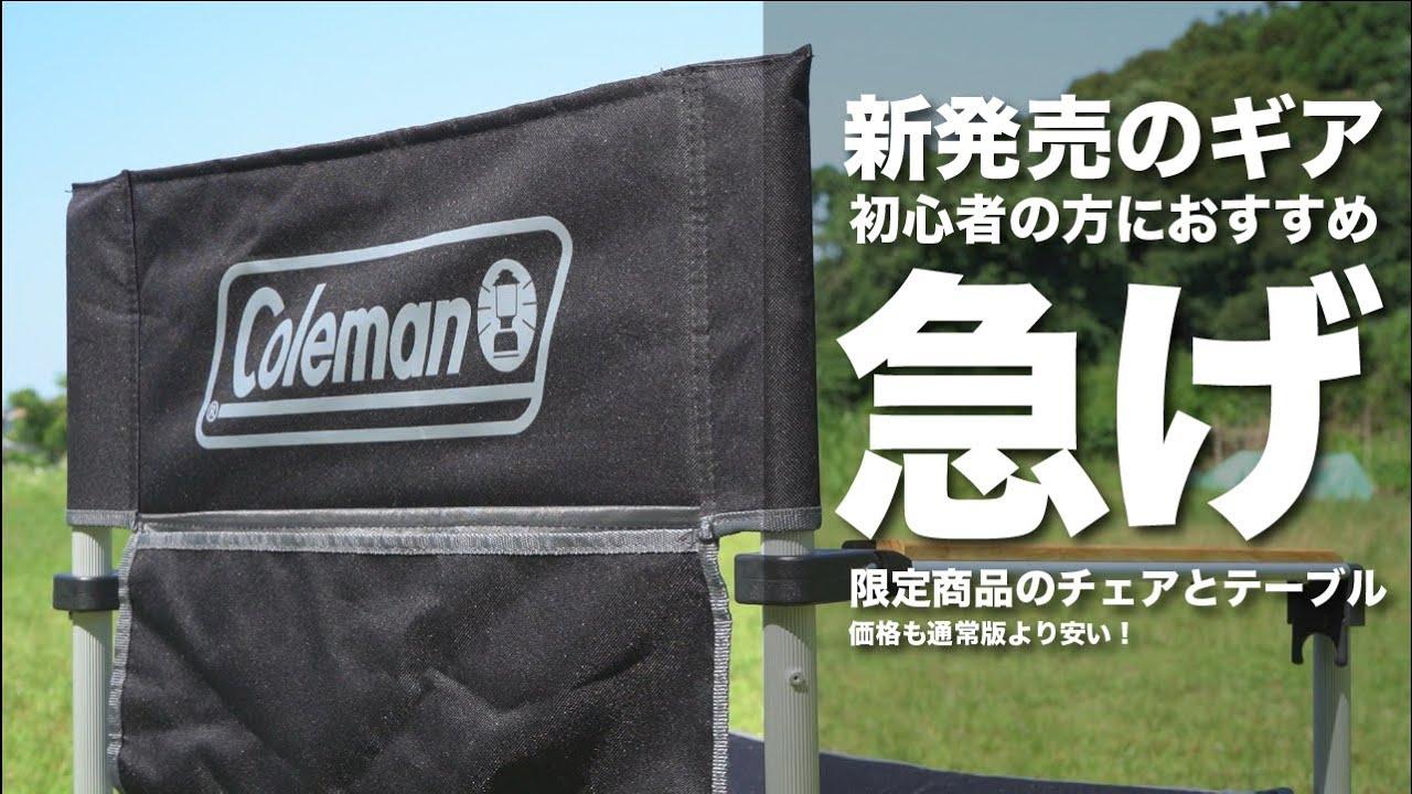 【キャンプ道具紹介】コールマンの新商品テーブルとチェアが今限定で販売されている【ブラックキャンプ】イージーロールテーブル110/スリムキャプテンチェア