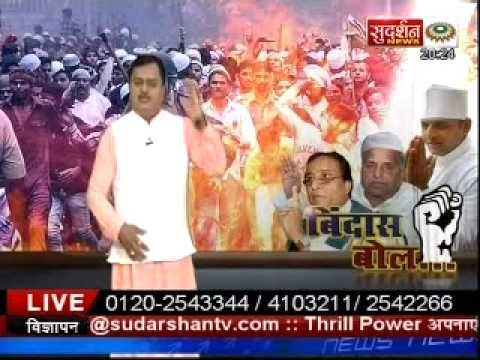 Sudarshan News Bindas Bol on UP MuzaffarNagar Riots   Utter Pradesh ya Danga Pradesh Travel Video