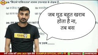 जब मूड बहुत खराब होता है ना, तब बस 😟 By Vivek Sir