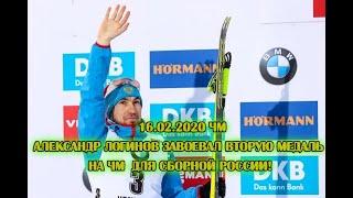 Александр Логинов завоевал вторую медаль ЧМ для сборной России