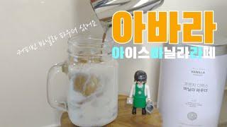 [홈카페] 커피빈 바닐라 파우더로 만든 아이스 바닐라 …