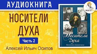 Носители Духа. Алексей Ильич Осипов. Часть 2.