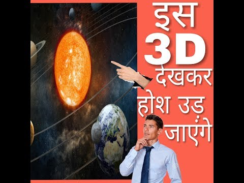 Very amazing 3D solar system scope app by Technical AK Indian