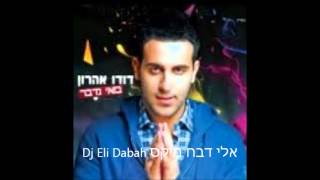 Dj Eli vs.Dudu Aharon-Lets Talk(Club Mix)דודו אהרון-בואי נדבר מיקס
