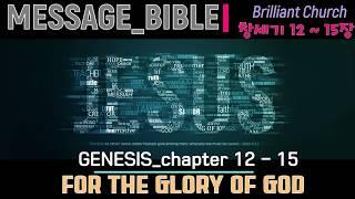 미디어성경_메세지바이블 창세기 12 ~ 15장(MSGB…