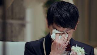 【結婚式のキセキ】新郎の涙 - T&G