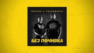 КОЛЕЦА x TR1CKMUSIC - ВЯРА (с ДОБСКИЯ)(Official audio)