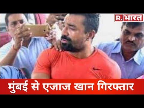 Mumbai से Ajaz Khan गिरफ्तार, Corona पर भड़काने का आरोप