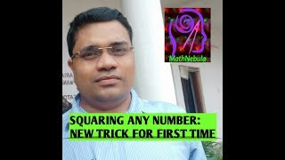 SQUARING NUMBER TRICK | SHORTCUT TRICK TO FIND SQUARE OF A NUMBER | SQUARE TRICK | (2018)