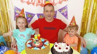 Лиза и День рождения папы - сюрпризы и сладости!