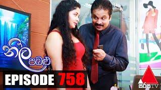 Neela Pabalu - Episode 758 | 28th May 2021 | Sirasa TV Thumbnail