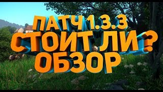Kingdom Come: Deliverance ПАТЧ 1.3.3. ИГРА СПАСЕНА ? СТОИТ ЛИ КАЧАТЬ ?