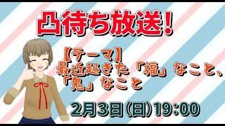 [LIVE] 【Vtuber】リベンジ凸待ち!!!【かぴこ】