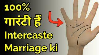 Intercaste Love Marriage lines , inter caste marriage palmistry, love marriage line in female hand