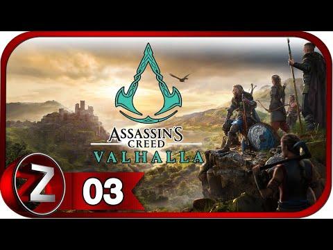 Assassin's Creed Valhalla ➤ Отплываем в Англию ➤ Прохождение #3