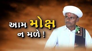 Morbi ના કાંતિલાલે જીવતા સમાધિ લેવાની કરી જાહેરાત, તો તંત્રએ કરી આ કાર્યવાહી   VTV Gujarati